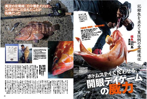 CS-001-RockFish-Anglers