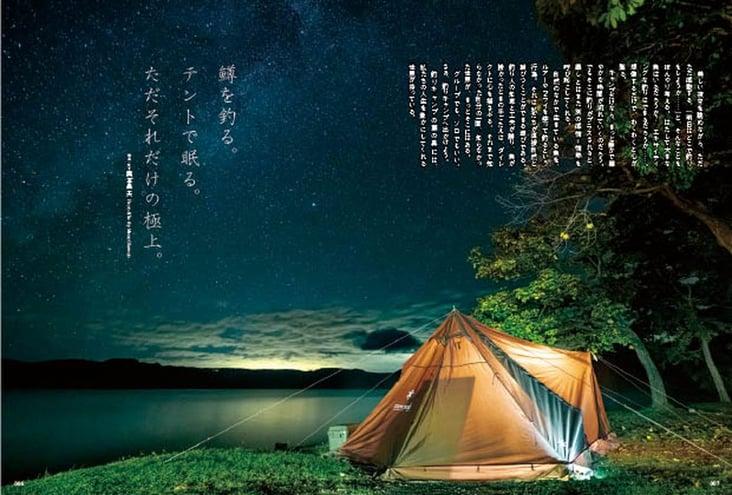 CS-001-hokkaido-tsuri+camp