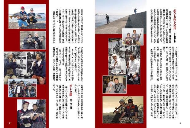 CS-001-kurodai-otoshikomi