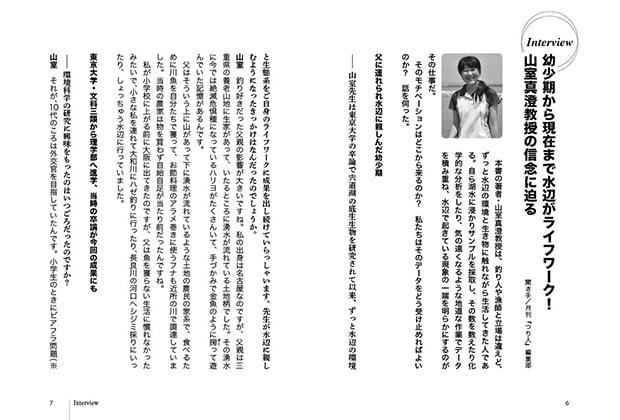CS-001-sakana-hetta_1