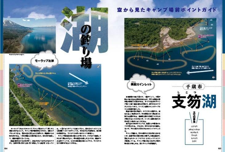 CS-002-hokkaido-tsuri+camp