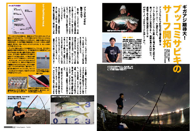 CS-002-tsuribito2111