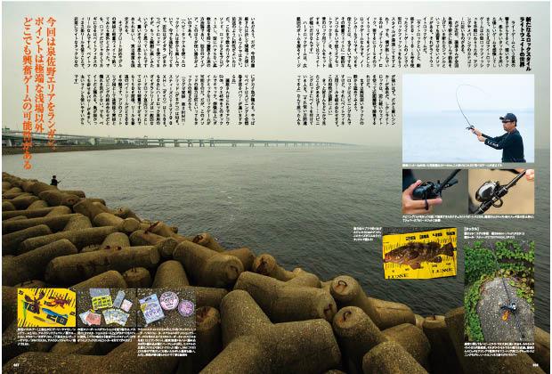 CS-003-RockFish-Anglers