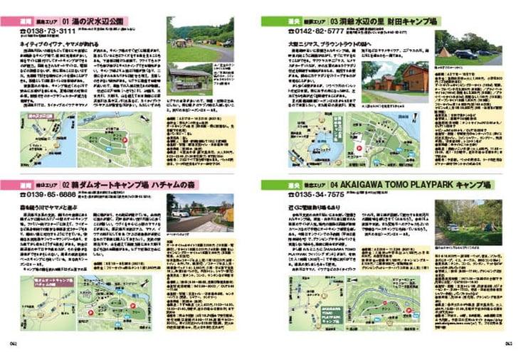 CS-003-hokkaido-tsuri+camp
