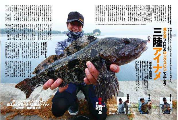 CS-004-RockFish-Anglers