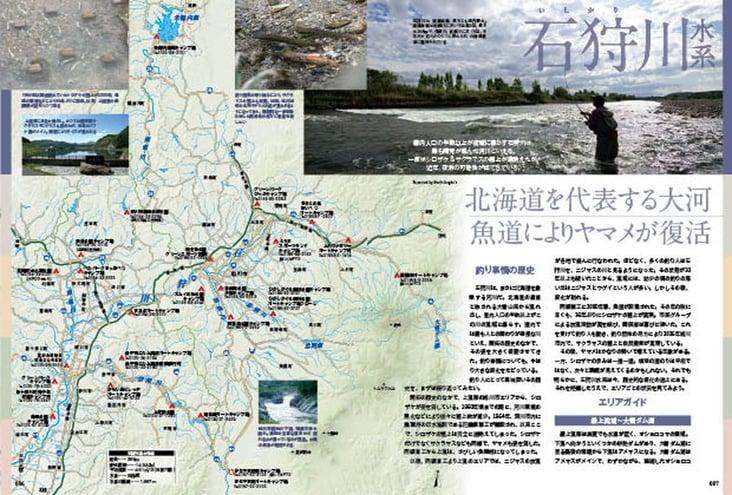 CS-004-hokkaido-tsuri+camp