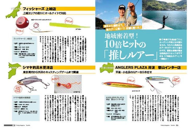CS-004-tsuribito2106