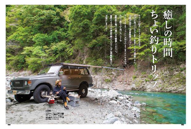 CS-005-FishingPEEPS