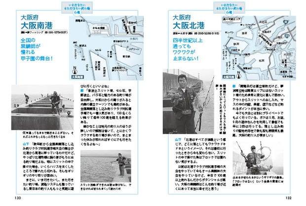 CS-006-kurodai-otoshikomi