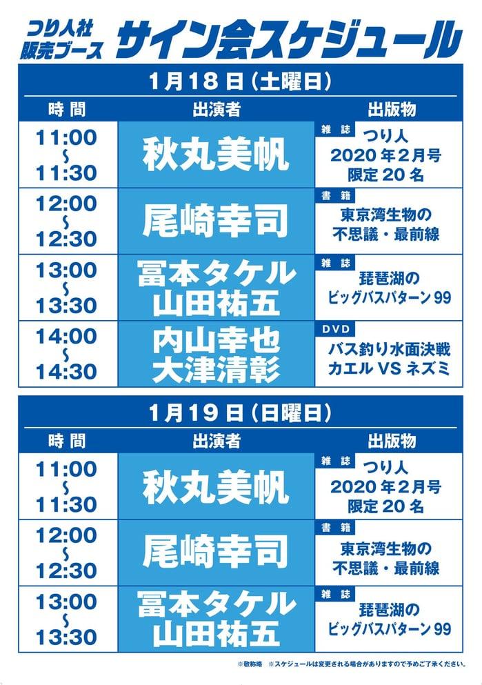 Ftalk-schedule