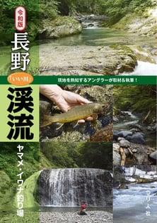 iikawa-nagano