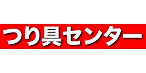 つり具センター