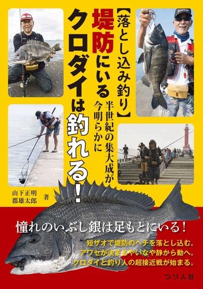 kurodai2021_cover-&-obi-A-2