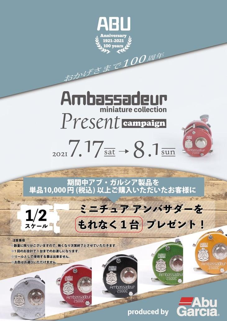 miniature_ambassadeur2500Ca