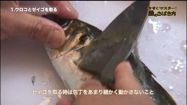 sabakikata05