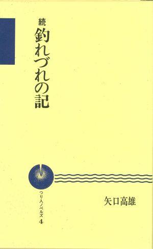 kakomi-003