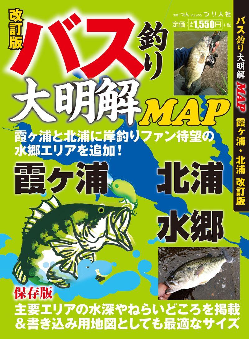 bassmap_h01-h04