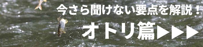 otori-banner
