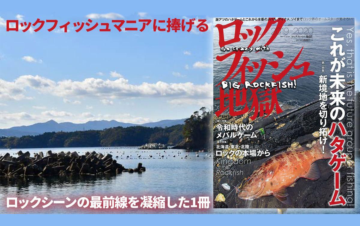 rock-jigoku2019